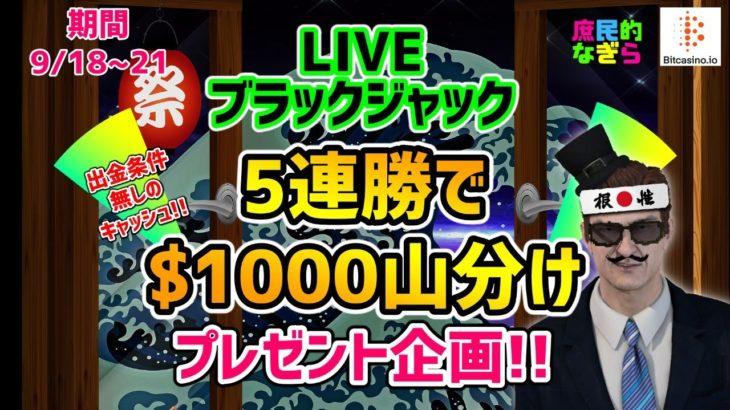 【ビットカジノ】シルバーウィークはブラックジャックで$1000山分け企画もらってきてます!!このチャンスを逃すな!!