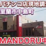 【パチンコ店の閉店ラッシュが止まらない 72】100MANDORU中島店・北海道室蘭市中島町