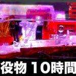 【役物系新台】ロードトゥエデン10万円で10時間パチンコ実践諭吉養分実戦先行導入ROAD TO EDEN