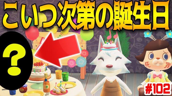 誕生日に来た住民によって渡すプレゼントが変わるギャンブル動画 #102【あつまれどうぶつの森】
