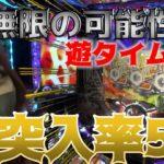 【ぱちんこ仮面ライダー轟音】魔法のランプの逆願い #11【政重ゆうき】