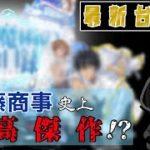 【藤商事の覇権!?】11月パチンコ最新台情報