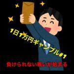 1日1万円ギャンブル#1