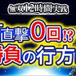 北斗無双12時間打ってこんなことって…。引き戻しの神降臨せよ!!!引弱実践Vol.87