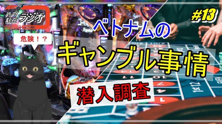 【ベトナム】パチンコ?カジノ?ギャンブル市場に潜入調査!!【#13】