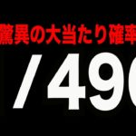 まさかの大当たり確率1/496のパチンコ・・・