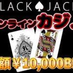 【ギャンブル】オンラインカジノで総額1万円BETしてみたらとんでもないことに…