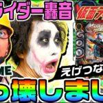 【新台】仮面ライダー轟音を「てつ」と「ガット」がぶっ壊しました 1GAMEハンチョウ石神(特別編)【パチンコ】