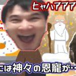 加藤純一が持つ豪運をパチンコを通じて実感する布団ちゃん【2020/2/22】【布団ちゃん】