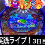 パチンコ屋さんでガチ実践ライブ【大海物語4】2020/9/19