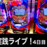 パチンコ屋さんでガチ実践ライブ【大海物語4】2020/9/20