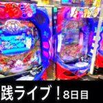 パチンコ屋さんでガチ実践ライブ【大海物語4】2020/9/24