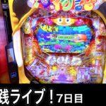 パチンコ屋さんでガチ実践ライブ【ジャパン2金富士199】2020/9/23