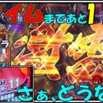 先行導入【遊233連】ぱちんこ 仮面ライダー 轟音!遊タイム目前に激アツラッシュ!ホーリーのリベンジ戦#245