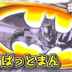 エスパー専用パチスロ『バットマン』いつの間にか無くなってました… と、パチンコのミリオンアーサー319【夜勤明け #502】