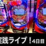 パチンコ屋さんから生配信【大海物語4】4日目つづき 2020/9/20