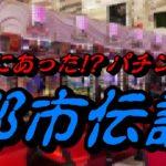 【パチンコ店都市伝説】押忍!バイム 第4話【スロラボTV】 ハイエナ スロット パチスロ 勝ち方
