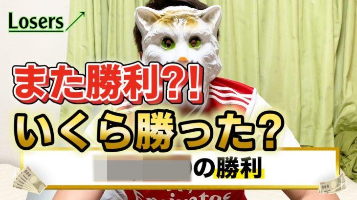 【ギャンブル】スポーツベットアイオーでアーセナルに5万円賭けてみたらとんでもないことに…