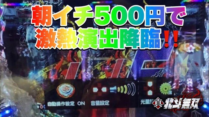 朝イチ500円での出来事! 北斗無双 パチンコ 激アツ 動画