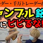 【初心者必見シリーズ#76】ギャンブル銘柄にビビるな!