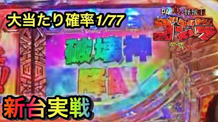 真・怪獣王ゴジラ77ver パチンコ新台 ヒゲパチ 第612話 9月の新台ゴジラ77verを打ったら地獄でした