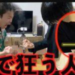 #9 【鬼畜ギャンブル】一億円賭けてジャンケンしたら人間関係は終わる