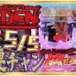 9月新台!ロードトゥエデン~ガチ役物攻略で大連チャン!~