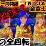 9月15日 パチンコ実践 Pスーパー海物語INJAPAN 金富士199ver