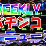 9月スタート!情報満載【パチンコ業界番組】weeklyパチンコニュース