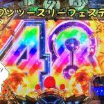 ぱちんこAKB48 ワン・ツー・スリー フェスティバル ヒゲパチ 第618話 久しぶりにAKBのパチンコが打ちたくなったので打ちにいってきた
