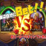 【ハースストーン】BET!BET!BET!!新しいヒーローのギャンブル感が面白い!!【バトルグラウンド】