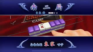 [BのMJ毎日投稿316]爆ドラチップギャンブル卓で役満和了し‥