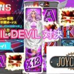 【オンラインカジノ】【BONS】【JOYCASINO】LIL DEVIL対決Σ(・ω・ノ)ノ!