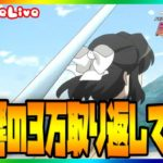 【パチンコ】CRフィーバー戦姫絶唱シンフォギア 1/199  実機配信