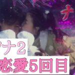 【実機】CRぱちんこ冬のソナタ2 恋愛5回目