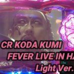 【パチンコ実機】CR KODA KUMI FEVER LIVE IN HALL II Light Ver.ー130ー
