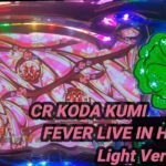 【パチンコ実機】CR KODA KUMI FEVER LIVE IN HALL II Light Ver.ー133ー