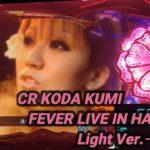 【パチンコ実機】CR KODA KUMI FEVER LIVE IN HALL II Light Ver.ー137ー
