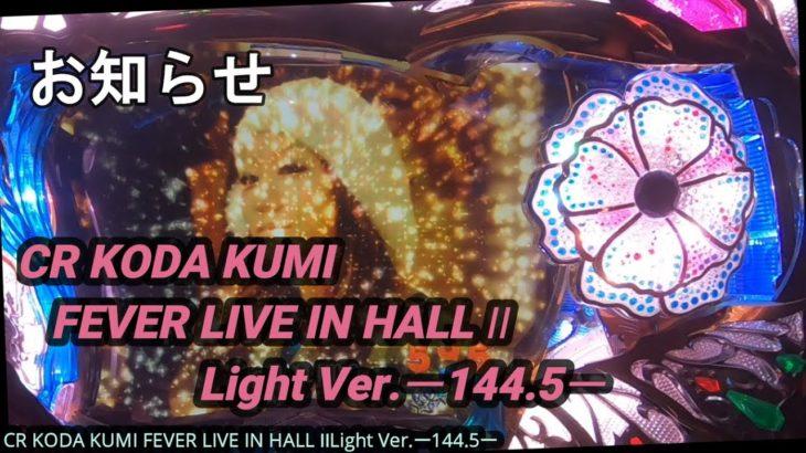 【パチンコ実機】CR KODA KUMI FEVER LIVE IN HALL II Light Ver.ー144.5ー