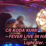 【パチンコ実機】CR KODA KUMI FEVER LIVE IN HALL II Light Ver.ー146ー