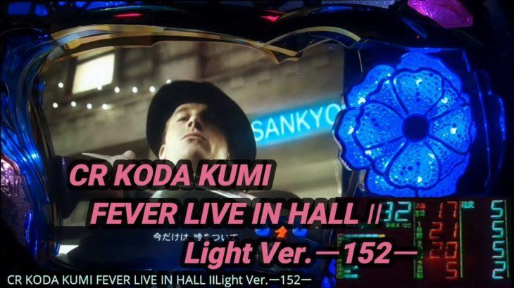 【パチンコ実機】CR KODA KUMI FEVER LIVE IN HALL II Light Ver.ー152ー