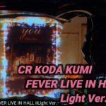 【パチンコ実機】CR KODA KUMI FEVER LIVE IN HALL II Light Ver.ー153ー