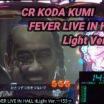 【パチンコ実機】CR KODA KUMI FEVER LIVE IN HALL II Light Ver.ー155ー