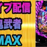 パチンコライブ配信 CR新鬼武者マックスタイプ MAX機の鬼武者が最強最悪だぜ