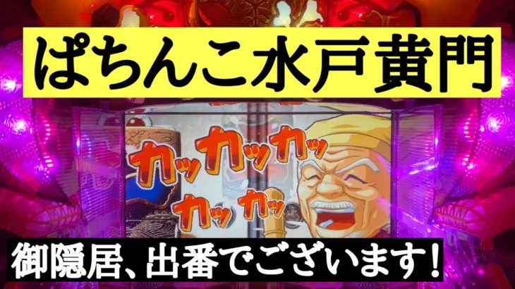 【実機】CRぱちんこ水戸黄門 PART1