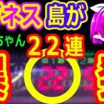 『CR大海物語4 アグネス55』アグネス島が大爆発!