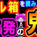 『CR大海物語4★50』万発の鬼★ドル箱を積み上げろ!
