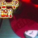 【パチンコ】CRヱヴァンゲリヲン7 Smile Model ~PART210
