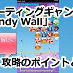 シューティングギャンブル「Candy Wall」の攻略ポイント【俺のベラジョンカジノ】
