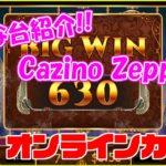 好きな台紹介!!Cazino Zeppelin【オンラインカジノ】